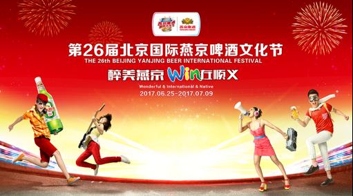 京城夏日最时尚 2017北京国际燕京啤酒文化节将于6月25日正式开幕