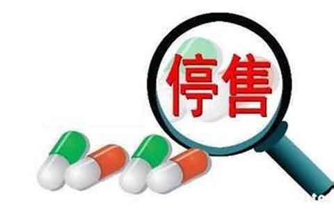 注意!这12款非处方药 3款保健食品将在北京暂停销售!
