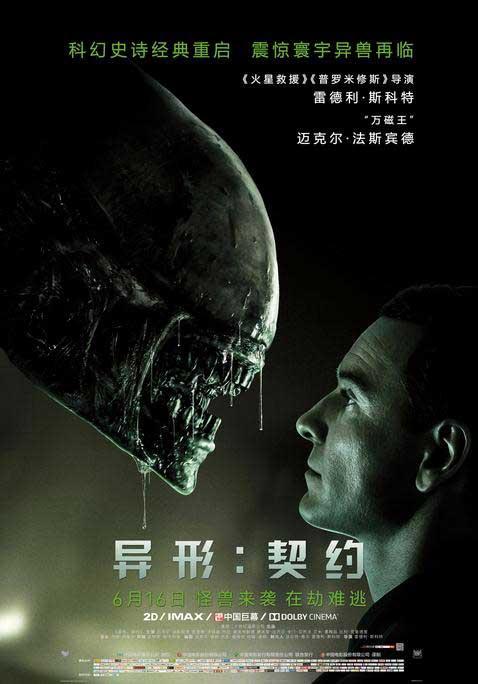 《异形:契约》法鲨生化人霍金:人工智能终结人类