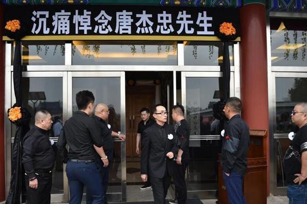 著名相声表演艺术家唐杰忠追悼会在京举行