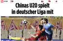 U20国奥将打德国D级联赛 不算分!19队各获1.5万欧