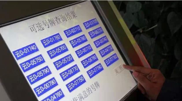 机动车号牌管理改革实施 全国将启用统一选号系统