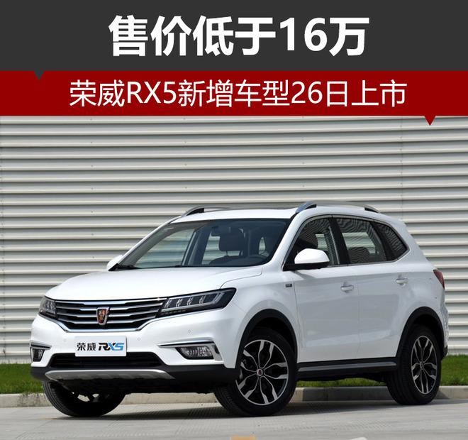 荣威RX5新增车型26日上市 售价低于16万