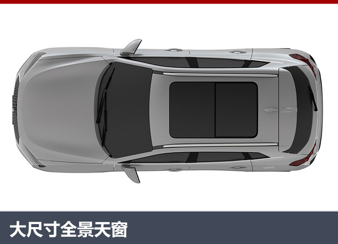 WEY混动VV7c设计图曝光 预计于年底上市
