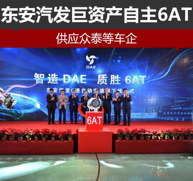 东安汽发巨资产自主6AT 供应众泰等车企