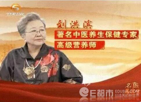 北京市中医局、北京市食药监局:神药专家刘洪斌无此人
