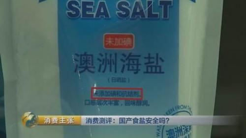 食盐添加剂堪比砒霜谣言直指国产盐 中盐称别有用心