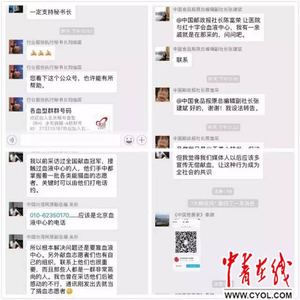 """15小时募集""""熊猫血""""抢出生命奇迹"""