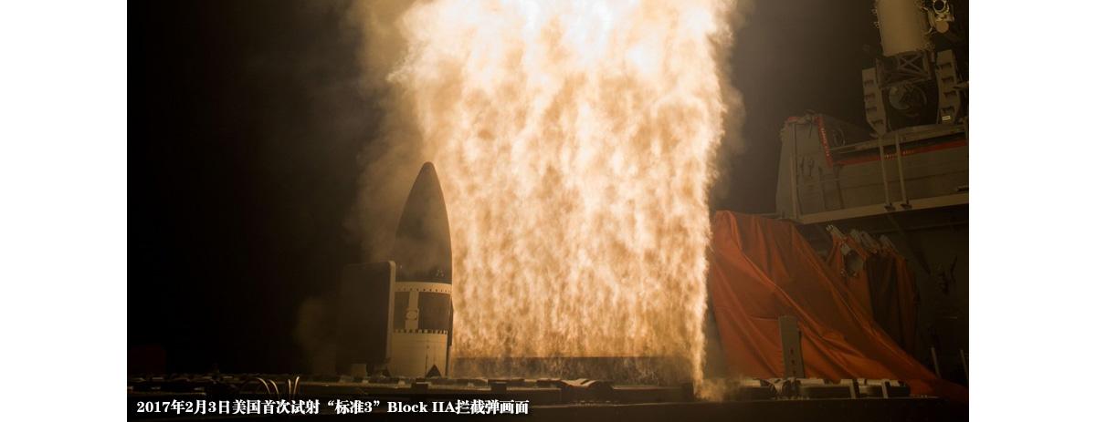 """美日""""标准3""""反导系统试射 拦截中程导弹失败"""