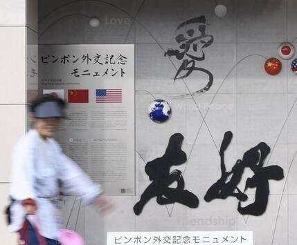 """中美""""乒乓外交""""舞台日本爱知县体育馆拟迁址重建"""