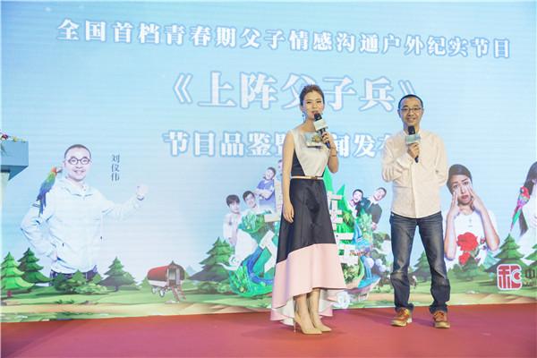 山东卫视周六推出《上阵父子兵》 刘仪伟吉克隽逸柳岩加盟