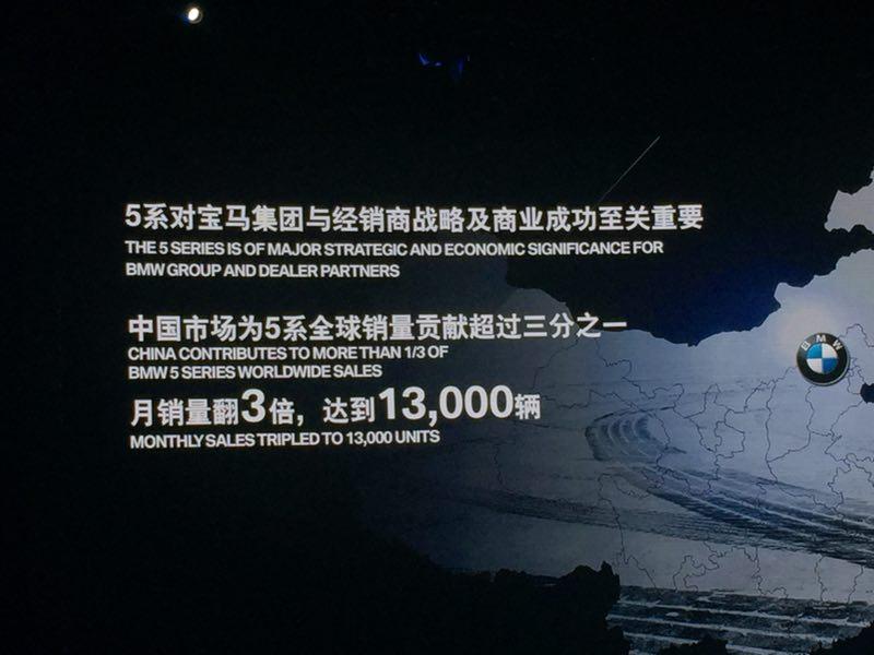 全新宝马5系Li正式上市 售价44.99-66.39万元