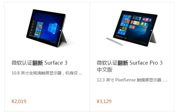 2019元还两年质保 微软官方翻新Surface开卖