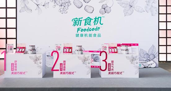 """新食机Foodcode助力2017 ELLE active""""美丽方程式"""",女性精英抓住生理期变美契机"""