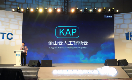 金山云高级副总裁侯震宇:从赋能AI到全面布局