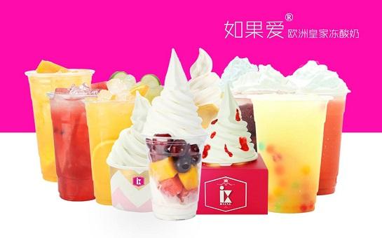 夏天和什么最配呢?当然是如果爱欧洲皇家冻酸奶