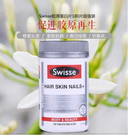 Swisse引领健康好生活,乐享品质快乐人生!