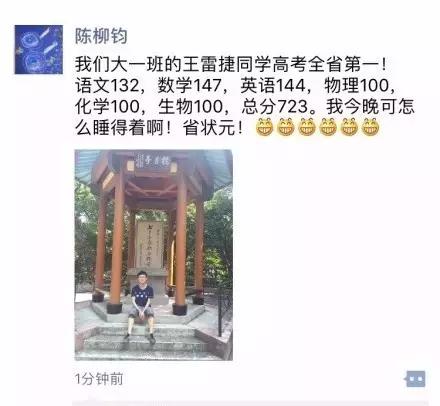 浙江新高考最高分学霸出现 理化生统统满分