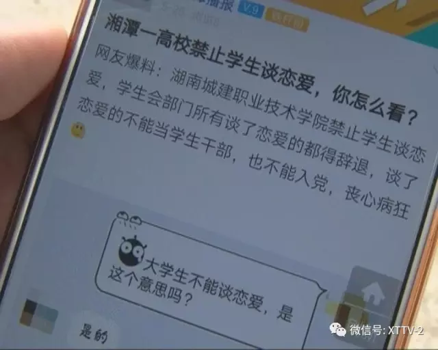 湖南一高校学生谈恋爱不得入党?校方:的确不提倡