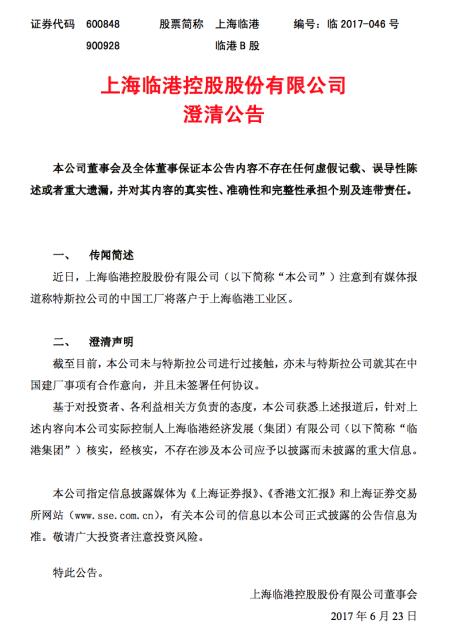 特斯拉国产传闻成乌龙 上海临港发公告否认