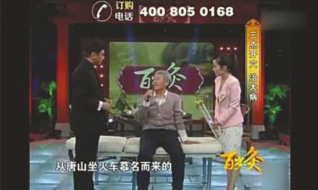 """万能专家刘洪滨追踪 电视广告""""老戏骨""""还有霍光显"""