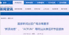 新浪微博凤凰网等被叫停视听节目服务
