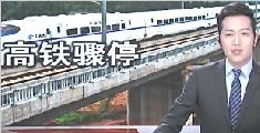 深圳至福州高铁被困隧道3小时车厢缺氧乘客跳车