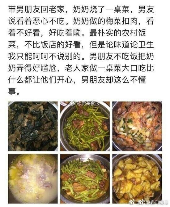 贵州一女孩带男友回老家 男友说奶奶烧的菜看着恶心不吃