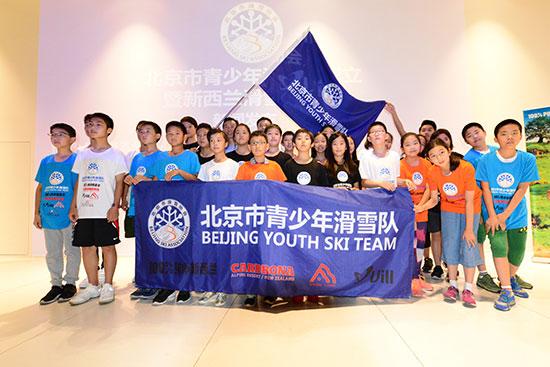 北京市青少年滑雪队成立 8月将奔赴新西兰训练