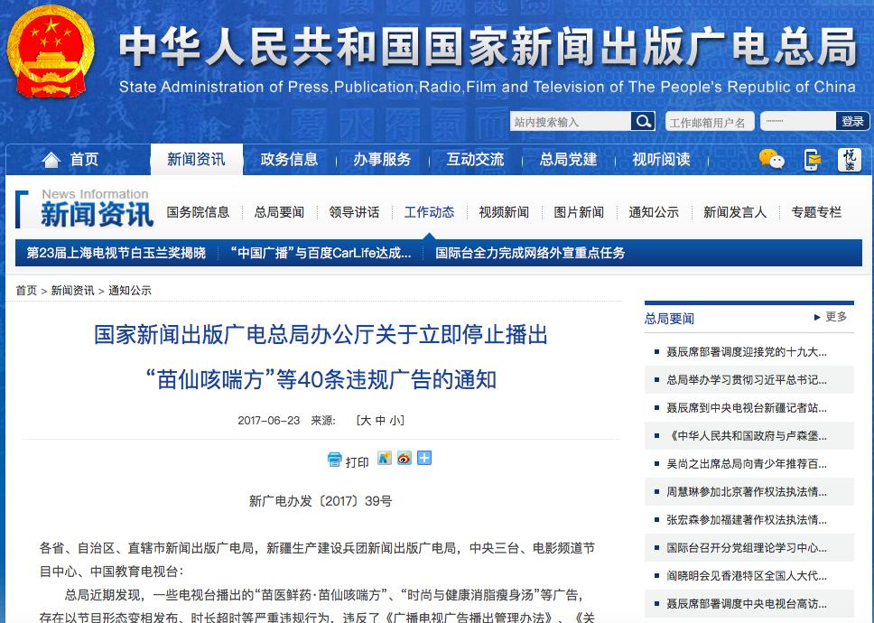 广电总局:立即停播以专家作疗效证明的违规广告