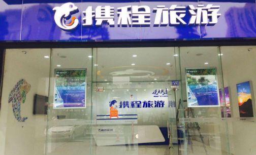 布局线下 携程旅游门店宣布开业
