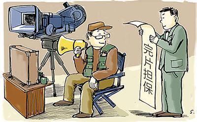 """完片担保帮助国产电影顺利完片 给机构投资者喂下""""定心丸"""""""