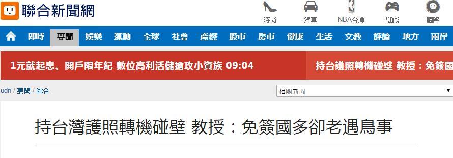 """台教授持""""中华民国护照""""转机 被土耳其航空询问""""不能一个中国吗?"""""""