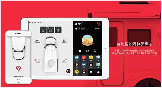NX585可实现手机APP互联控制 NX585为了让用户体验得到淋漓尽致的发挥,其设计理念中增加了互联网思维,消费者通过APP和车内控制屏幕,可以实现与车的链接互动。通过手机APP,消费者可以查询车内外温度、湿度和当地的天气情况,并可查询剩余水量、电量,保证时时了解车辆的生活实用品状况。同样可以手机APP,控制车内的电子元器件,如车内灯光、空调、冰箱等。更可查询车辆的地理位置,通过监控摄像头查看车辆的周边状态,并对危险入侵情况进行智能预警。NX585考虑到了消费者在出行过程中的特殊可能性,提供了一键救援