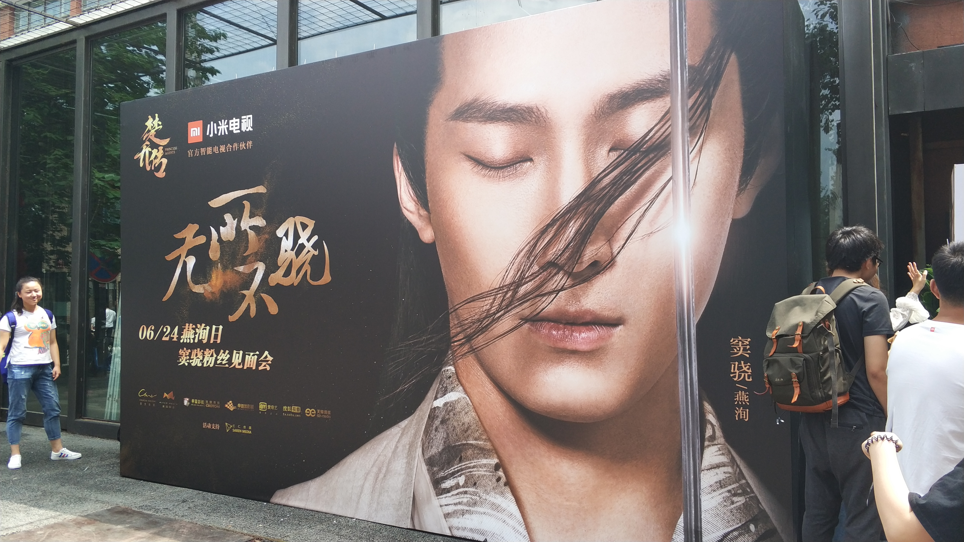 """小米电视""""燕洵日"""" 窦骁首次与米粉见面"""