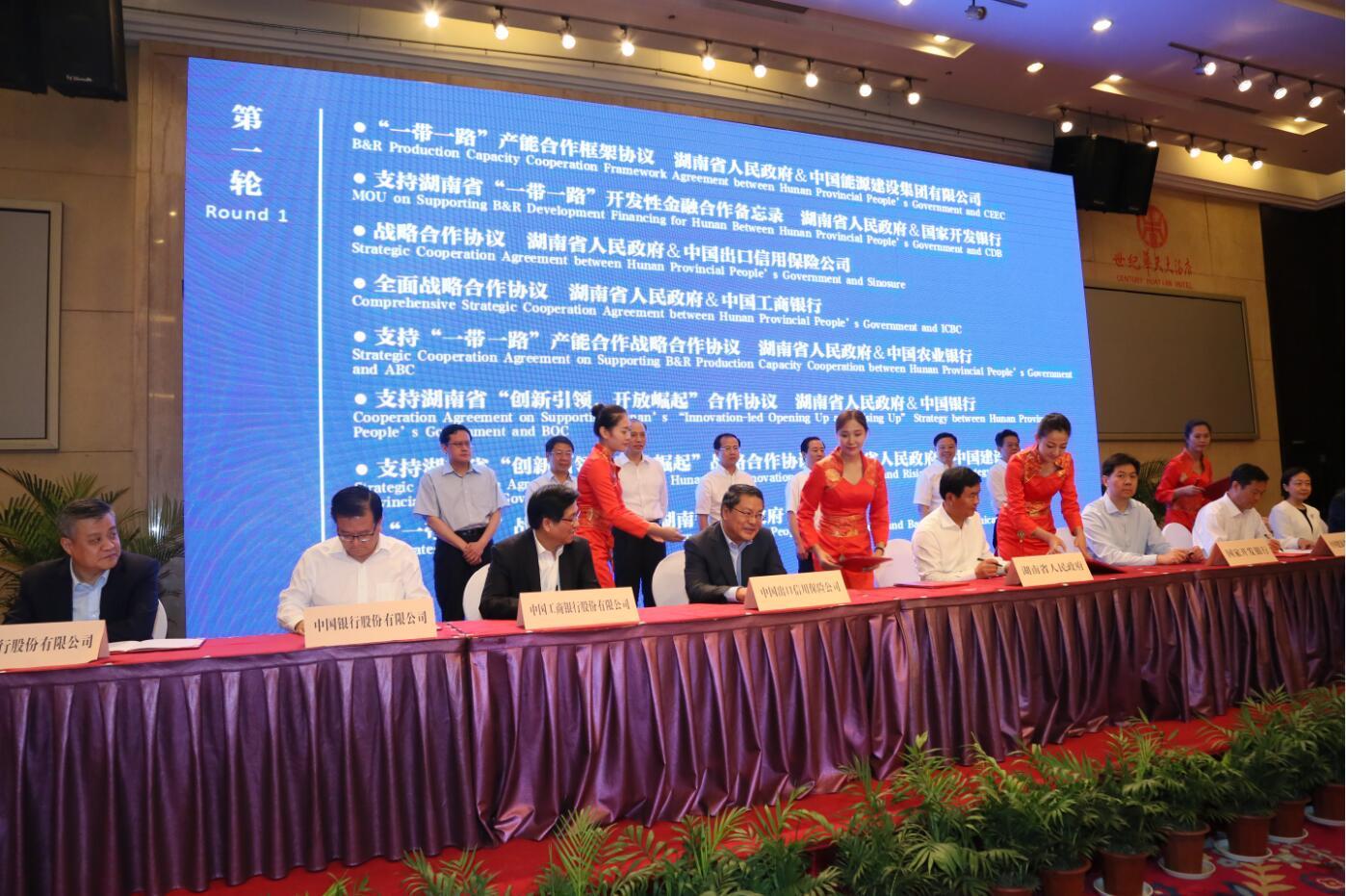 湖南携央企增添开放发展新动能