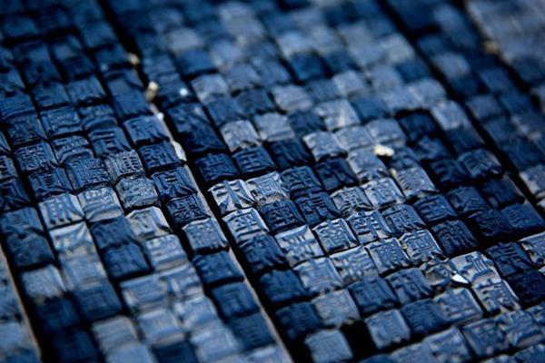小山村里的古法木版活字印刷