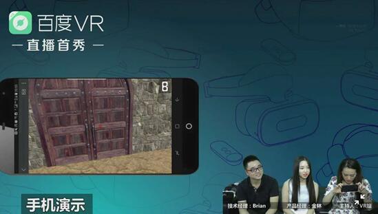百度VR直播首秀成功 翻开WebVR新纪元