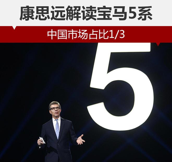 康思远解读宝马5系 中国市场占比1/3