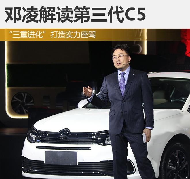 邓凌:第三代C5三重进化 打造实力座驾