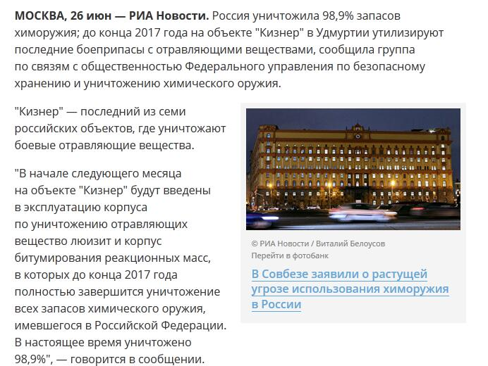 俄媒:俄罗斯今年年底前将完成全部化武库存的销毁