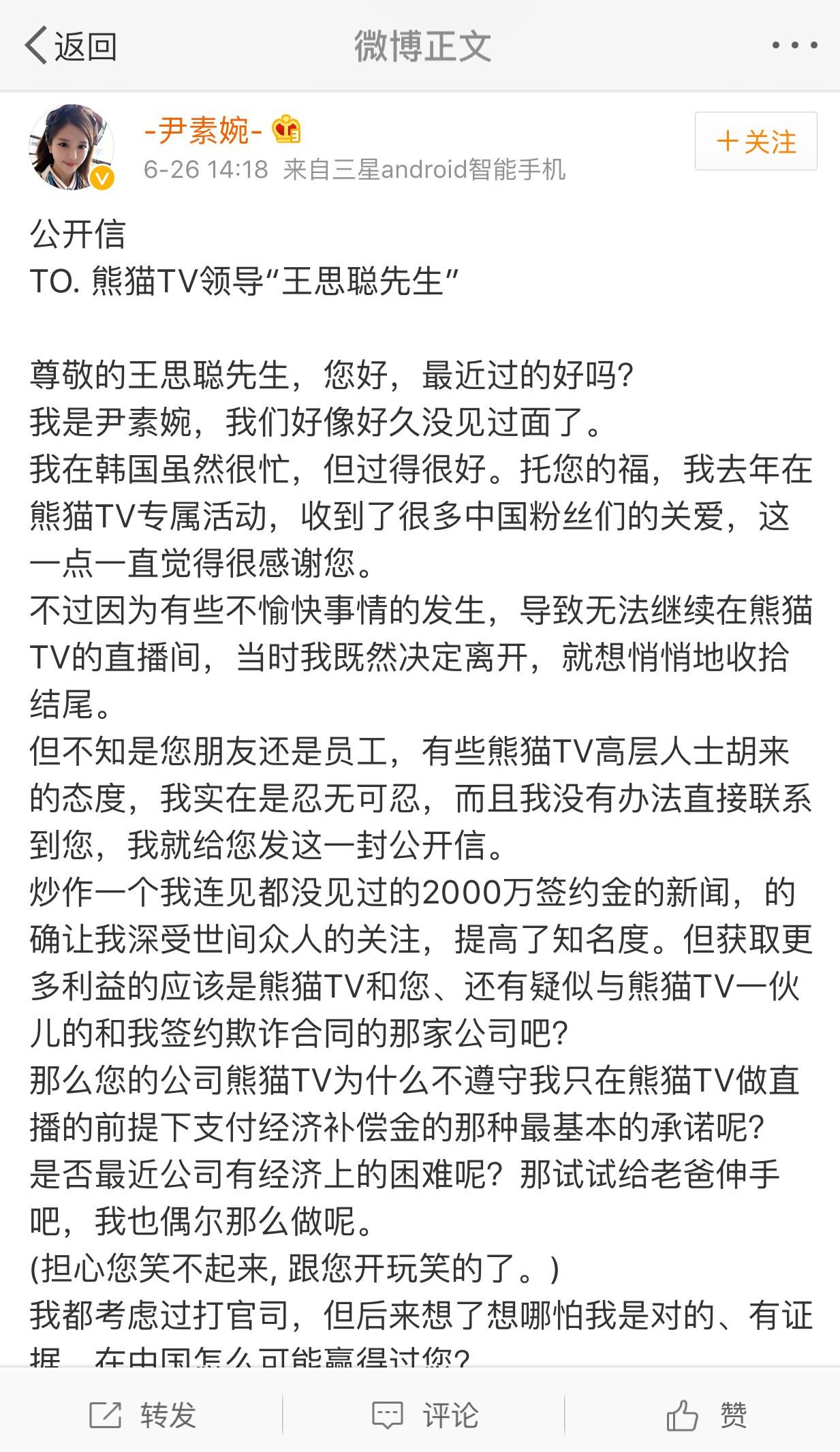 王思聪被韩第一美女主播讨薪?网友:请晒合同