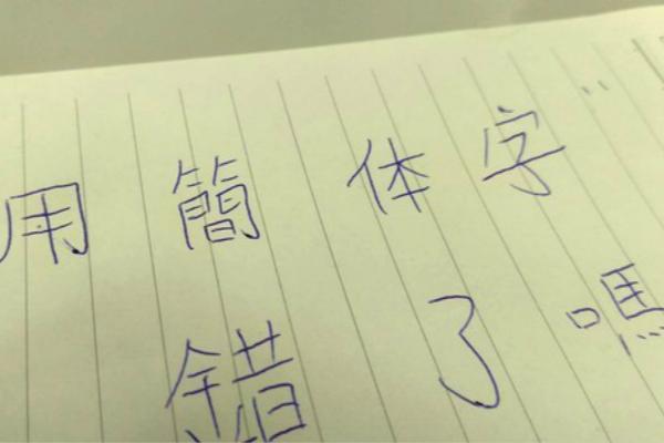 """台男子强迫马来西亚女友用繁体字:用简体是""""大陆X"""""""