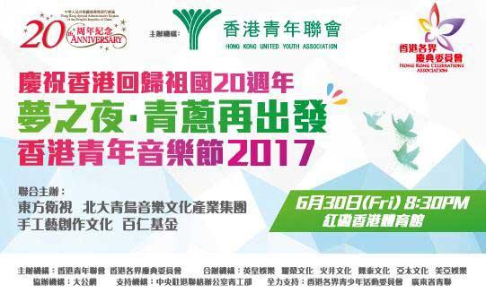 2017香港青年音乐节盛大来袭,庆港回归二十年