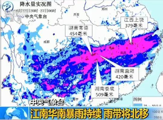 中央气象台:江南华南暴雨持续 雨带将北移