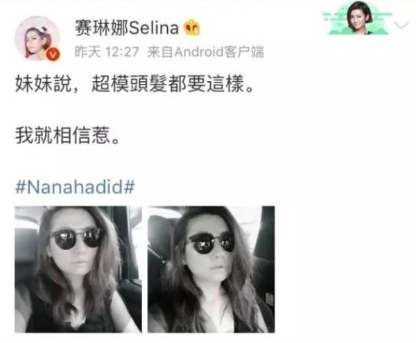 """Selina新学的""""超模发"""",倪妮早就梳过,刘雯天天拥有!"""