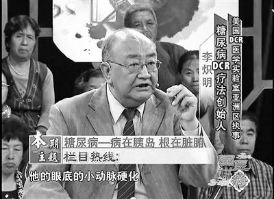 """""""神医""""李炽明:拍广告为普及医药知识 我问心无愧"""