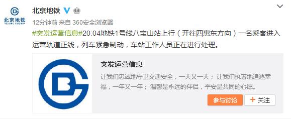 北京地铁1号线八宝山站有1名乘客进入运营轨道正线