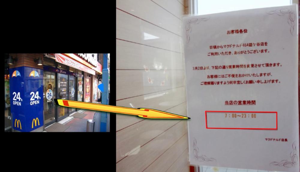 日本快餐店相继取消24小时营业