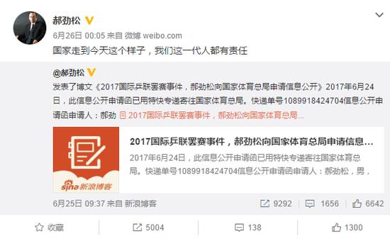 法律人士喊话体育总局 申请公开刘国梁事件信息